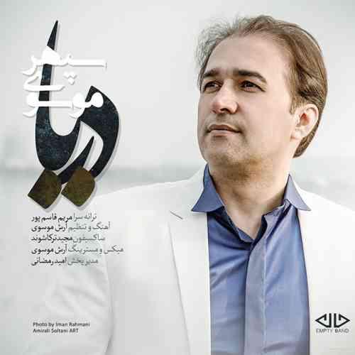 دانلود آهنگ جدید سپهر موسوی به نام دریا ، آهنگ دریا با صدای سپهر موسوی + متن آهنگ دریا از سپهر موسوی