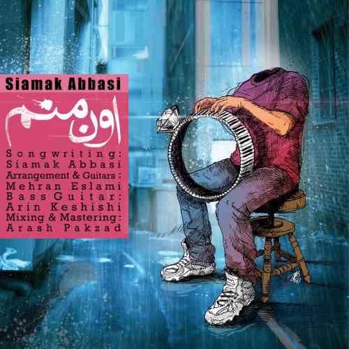 دانلود آهنگ جدید سیامک عباسی به نام اون منم ، آهنگ اون منم با صدای سیامک عباسی + متن آهنگ اون منم از سیامک عباسی