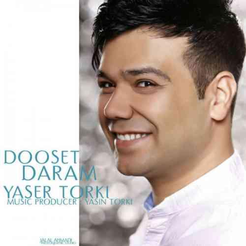 دانلود آهنگ جدید یاسر ترکی به نام دوست دارم ، آهنگ دوست دارم با صدای یاسر ترکی + متن آهنگ دوست دارم از یاسر ترکی