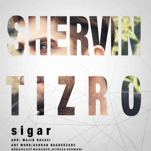 دانلود آهنگ جدید شروین تیزرو به نام سیگار ، آهنگ سیگار با صدای شروین تیزرو + متن آهنگ سیگار از شروین تیزرو