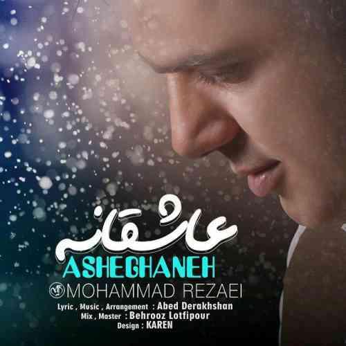 دانلود آهنگ جدید محمد رضایی به نام عاشقانه ، آهنگ عاشقانه با صدای محمد رضایی + متن آهنگ عاشقانه از محمد رضایی