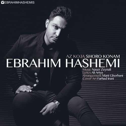 دانلود آهنگ جدید ابراهیم هاشمی به نام از کجا شروع کنم عکس جدید ابراهیم هاشمی عکس ها و موزیک های جدید ابراهیم هاشمی