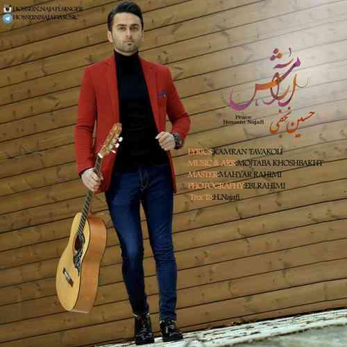 دانلود آهنگ جدید حسین نجفی به نام آرامش عکس جدید حسین نجفی عکس ها و موزیک های جدید حسین نجفی