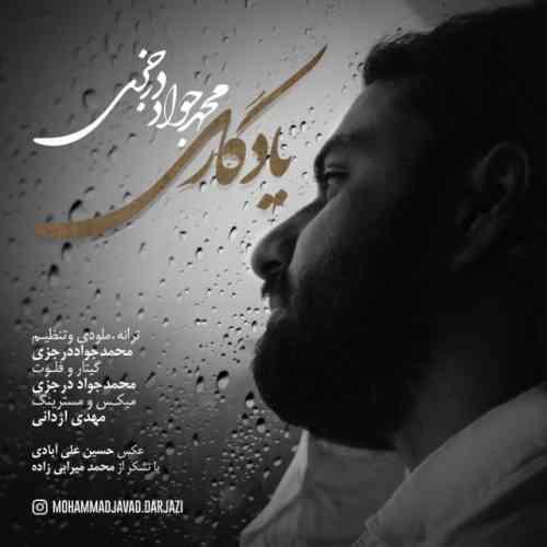 دانلود آهنگ جدید محمد جواد درجزی به نام یادگاری عکس جدید محمد جواد درجزی عکس ها و موزیک های جدید محمد جواد درجزی