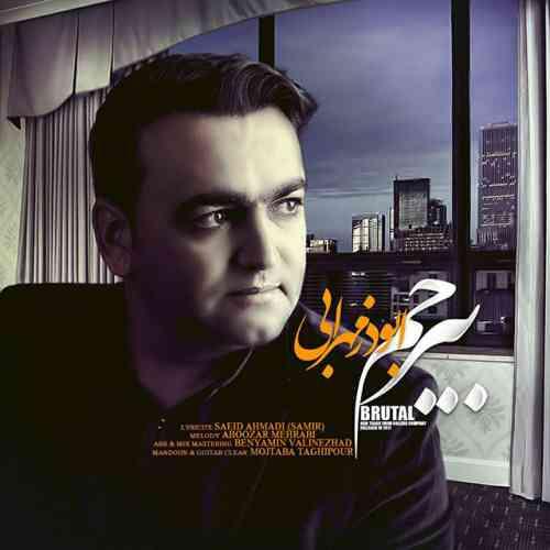دانلود آهنگ جدید ابوذر مهرابی به نام بیرحم عکس جدید ابوذر مهرابی عکس ها و موزیک های جدید ابوذر مهرابی