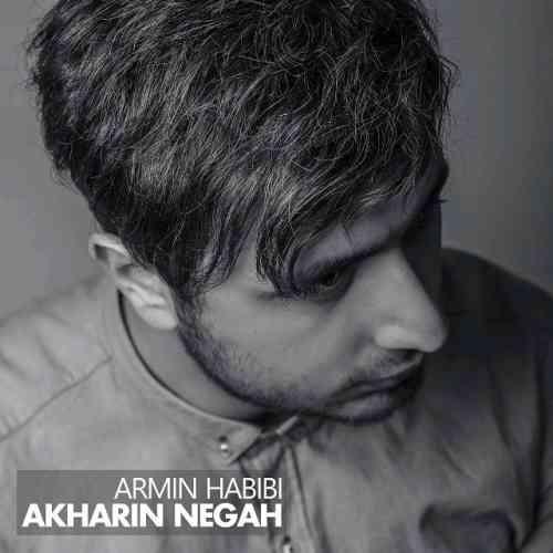 دانلود آهنگ جدید آرمین حبیبی به نام آخرین نگاه عکس جدید آرمین حبیبی عکس ها و موزیک های جدید آرمین حبیبی
