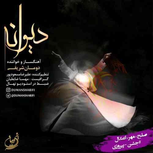 دانلود آهنگ جدید دامون شریفی به نام دیوانه عکس جدید دامون شریفی عکس ها و موزیک های جدید دامون شریفی