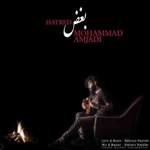 دانلود آهنگ جدید محمد امجدی به نام بغض عکس جدید محمد امجدی عکس ها و موزیک های جدید محمد امجدی