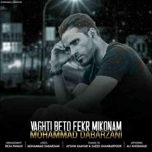 دانلود آهنگ جدید محمد دبرزنی به نام وقتی به تو فکر میکنم عکس جدید محمد دبرزنی عکس ها و موزیک های جدید محمد دبرزنی