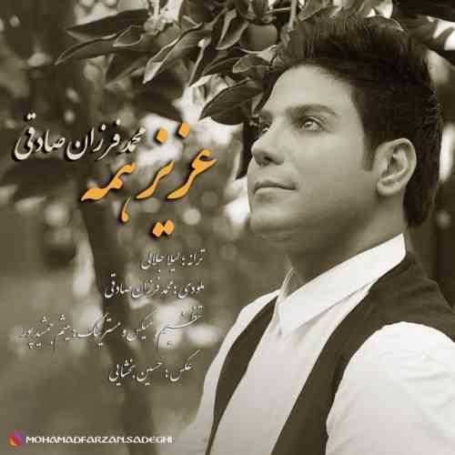 دانلود آهنگ جدید محمد فرزان صادقی به نام عزیز همه عکس جدید محمد فرزان صادقی عکس ها و موزیک های جدید محمد فرزان صادقی