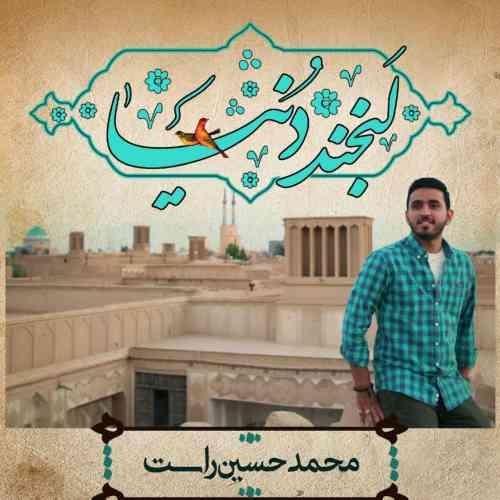 دانلود آهنگ جدید محمدحسین راست به نام لبخند دنیا عکس جدید محمدحسین راست عکس ها و موزیک های جدید محمدحسین راست