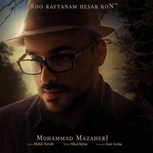 دانلود آهنگ جدید محمد مظاهری به نام رو رفتنم حساب کن عکس جدید محمد مظاهری عکس ها و موزیک های جدید محمد مظاهری