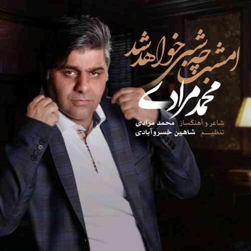 دانلود آهنگ جدید محمد مرادی به نام امشب چه شبی خواهد شد عکس جدید محمد مرادی عکس ها و موزیک های جدید محمد مرادی