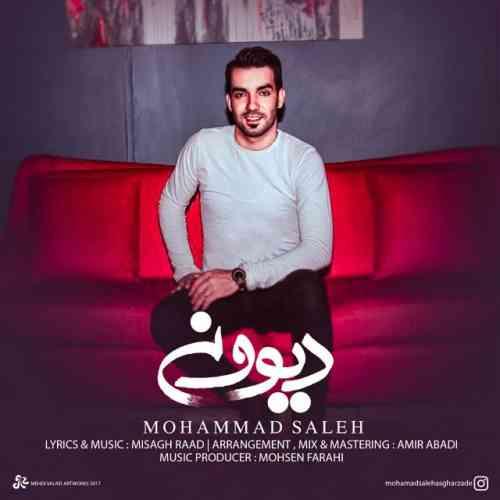 دانلود آهنگ جدید محمد صالح به نام دیوونه عکس جدید محمد صالح عکس ها و موزیک های جدید محمد صالح