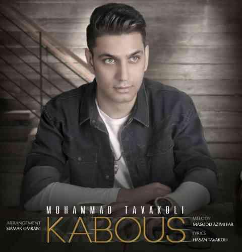 دانلود آهنگ جدید محمد توکلی به نام کابوس عکس جدید محمد توکلی عکس ها و موزیک های جدید محمد توکلی