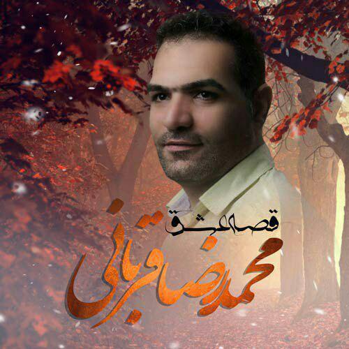 دانلود آهنگ جدید محمدرضا قربانی به نام قصه عشق عکس جدید محمدرضا قربانی عکس ها و موزیک های جدید محمدرضا قربانی