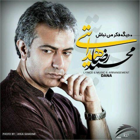 دانلود آهنگ جدید محمدرضا هدایتی به نام دیگه فکر من نباش عکس جدید محمدرضا هدایتی عکس ها و موزیک های جدید محمدرضا هدایتی