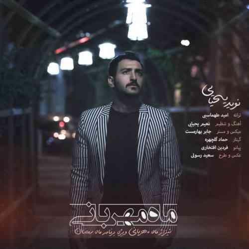 دانلود آهنگ جدید نوید یحیایی به نام ماه مهربانی عکس جدید نوید یحیایی عکس ها و موزیک های جدید نوید یحیایی