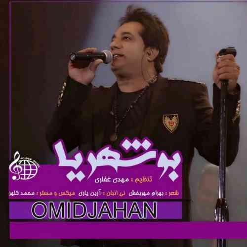 دانلود آهنگ جدید امید جهان به نام بوشهریا عکس جدید امید جهان عکس ها و موزیک های جدید امید جهان