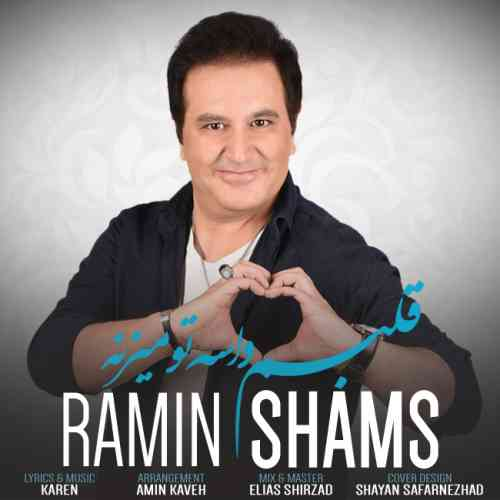 دانلود آهنگ جدید رامین شمس به نام قلبم واسه تو میزنه عکس جدید رامین شمس عکس ها و موزیک های جدید رامین شمس