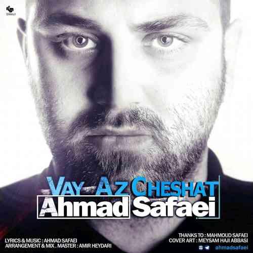دانلود آهنگ جدید احمد صفایی به نام وای از چشات عکس جدید احمد صفایی عکس ها و موزیک های جدید احمد صفایی