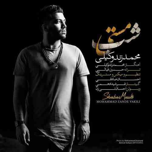دانلود آهنگ جدید محمد زند وکیلی به نام شب مستی عکس جدید محمد زند وکیلی عکس ها و موزیک های جدید محمد زند وکیلی