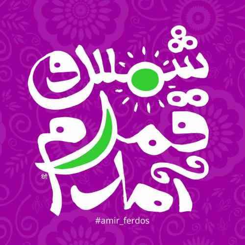 دانلود آهنگ جدید امیر فردوس به نام شمس و قمر عکس جدید امیر فردوس عکس ها و موزیک های جدید امیر فردوس