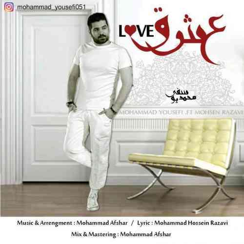 دانلود آهنگ جدید محمد یوسفی به نام عشق عکس جدید محمد یوسفی عکس ها و موزیک های جدید محمد یوسفی
