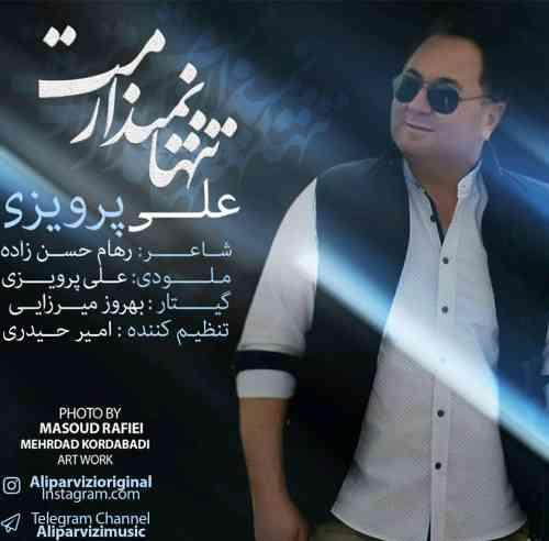دانلود آهنگ جدید علی پرویزی به نام تنها نمیذارمت عکس جدید علی پرویزی عکس ها و موزیک های جدید علی پرویزی