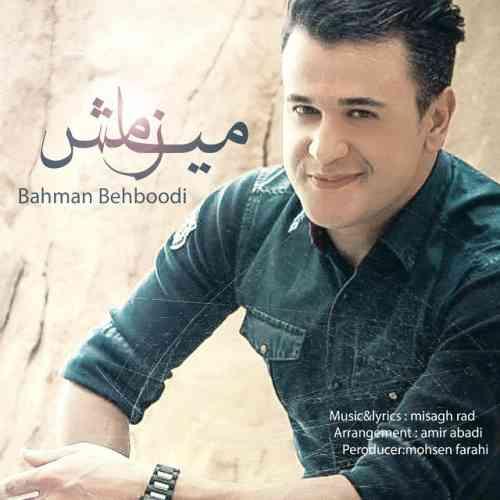 دانلود آهنگ جدید بهمن بهبودی به نام میسازمش عکس جدید بهمن بهبودی عکس ها و موزیک های جدید بهمن بهبودی