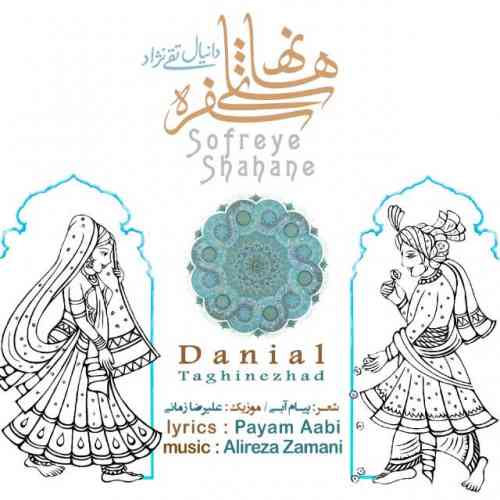 دانلود آهنگ جدید دانیال تقی نژاد به نام سفره ی شاهانه عکس جدید دانیال تقی نژاد عکس ها و موزیک های جدید دانیال تقی نژاد