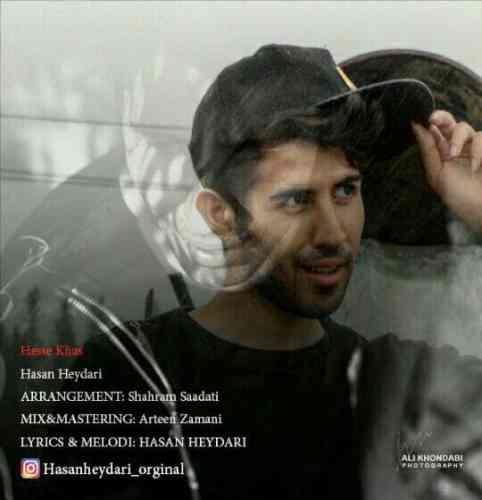 دانلود آهنگ جدید حسن حیدری به نام حس خاص عکس جدید حسن حیدری عکس ها و موزیک های جدید حسن حیدری