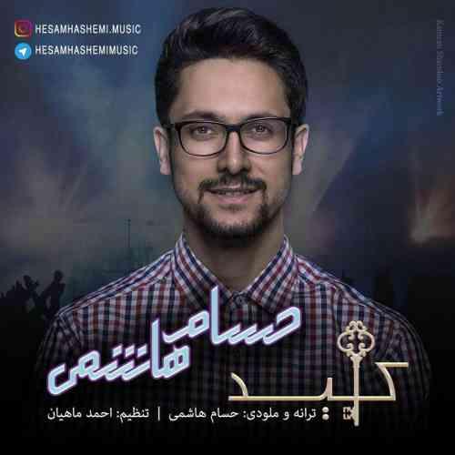 دانلود آهنگ جدید حسام هاشمی به نام کلید عکس جدید حسام هاشمی عکس ها و موزیک های جدید حسام هاشمی