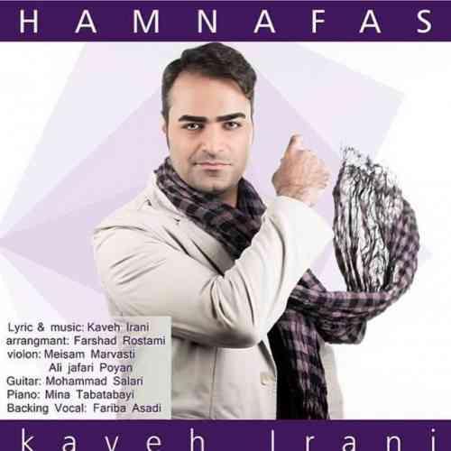دانلود آهنگ جدید کاوه ایرانی به نام همنفس عکس جدید کاوه ایرانی عکس ها و موزیک های جدید کاوه ایرانی