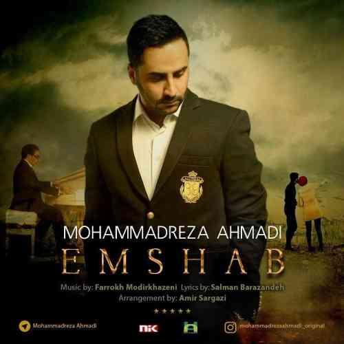 دانلود آهنگ جدید محمدرضا احمدی به نام امشب عکس جدید محمدرضا احمدی عکس ها و موزیک های جدید محمدرضا احمدی
