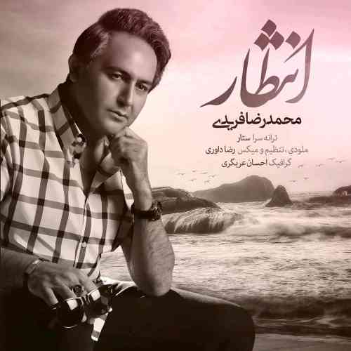 دانلود آهنگ جدید محمدرضا فریدی به نام انتظار عکس جدید محمدرضا فریدی عکس ها و موزیک های جدید محمدرضا فریدی