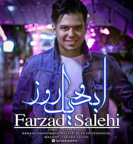 دانلود آهنگ جدید فرزاد صالحی به نام ابد و یک روز عکس جدید فرزاد صالحی عکس ها و موزیک های جدید فرزاد صالحی