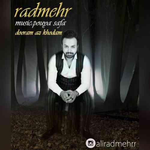 دانلود آهنگ جدید علی رادمهر به نام دورم از خودم عکس جدید علی رادمهر عکس ها و موزیک های جدید علی رادمهر