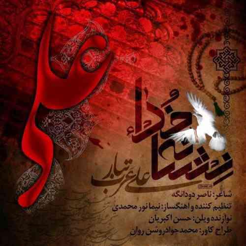 دانلود آهنگ جدید علی عرب تبار به نام نشانه خدا عکس جدید علی عرب تبار عکس ها و موزیک های جدید علی عرب تبار