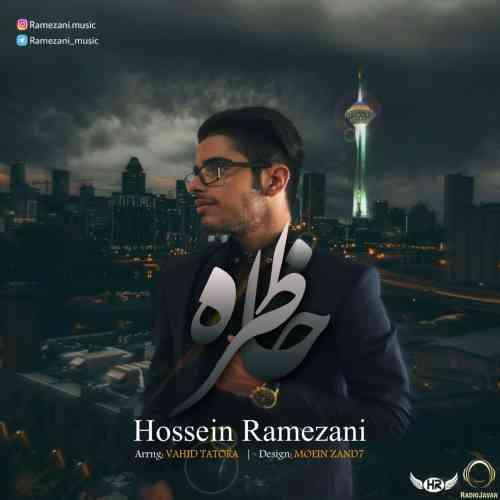 دانلود آهنگ جدید حسین رمضانی به نام خاطره عکس جدید حسین رمضانی عکس ها و موزیک های جدید حسین رمضانی