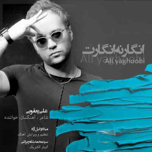 دانلود آهنگ جدید علی یعقوبی به نام انگار نه انگارت عکس جدید علی یعقوبی عکس ها و موزیک های جدید علی یعقوبی