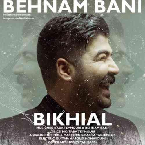 دانلود آلبوم جدید بهنام بانی به نام بیخیال ، آلبوم بیخیال با صدای بهنام بانی + متن آلبوم بیخیال از بهنام بانی