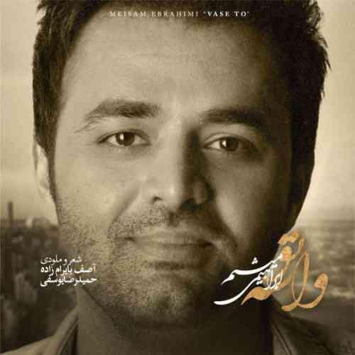 دانلود آهنگ جدید میثم ابراهیمی به نام واسه تو عکس جدید میثم ابراهیمی عکس ها و موزیک های جدید میثم ابراهیمی