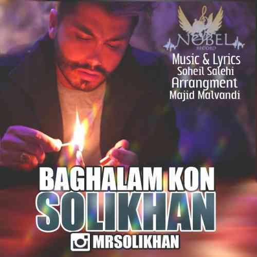 دانلود آهنگ جدید سلی خان به نام بغلم کن عکس جدید سلی خان عکس ها و موزیک های جدید سلی خان