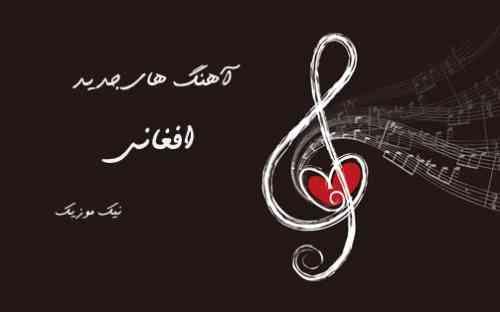 موزیک های شاد افغانی