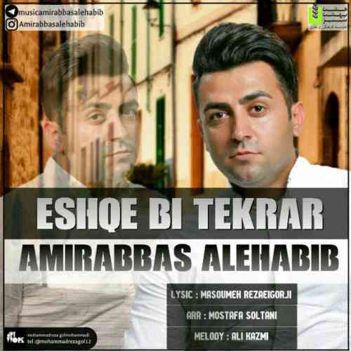 دانلود آهنگ جدید امیر عباس آل حبیب به نام عشق بی تکرار عکس جدید امیر عباس آل حبیب عکس ها و موزیک های جدید امیر عباس آل حبیب