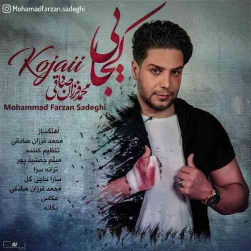 دانلود آهنگ جدید محمد فرزان صادقی به نام کجایی عکس جدید محمد فرزان صادقی عکس ها و موزیک های جدید محمد فرزان صادقی
