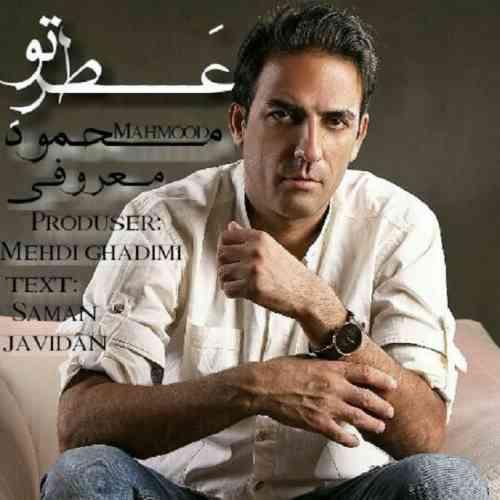 دانلود آهنگ جدید محمود معروفی به نام عطر تو عکس جدید محمود معروفی عکس ها و موزیک های جدید محمود معروفی