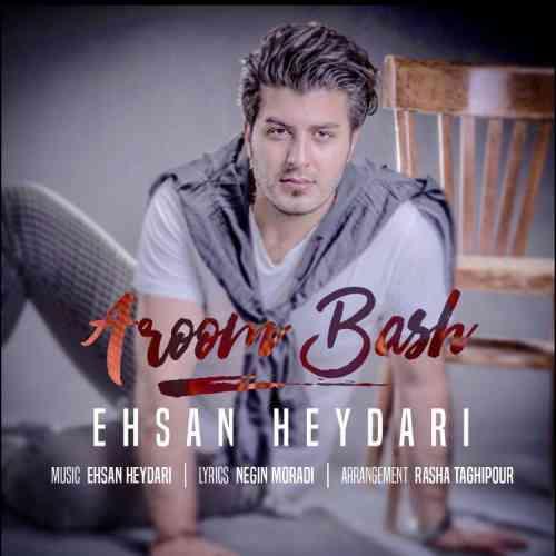 دانلود آهنگ جدید احسان حیدری به نام آروم باش عکس جدید احسان حیدری عکس ها و موزیک های جدید احسان حیدری