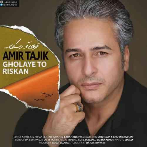 دانلود آهنگ جدید امیر تاجیک به نام قولای تو ریسکن عکس جدید امیر تاجیک عکس ها و موزیک های جدید امیر تاجیک